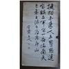 山田顕義の西南戦争中のある漢詩