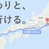福岡~神奈川までは余裕で車で帰省できるの?→全然余裕。