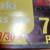 すきパスで70円お得 ♪