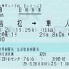 はやとの風1号 B特急券【eきっぷ】