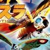 モスラ(1996)を見るならU-NEXT!無料トライアルなら31日間見放題