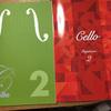 【ヤマハ大人の音楽教室】チェロの本、2巻に進みます