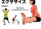 足の第5趾を使ってフラット接地【書籍】『骨盤おこしエクササイズ』