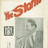 『嵐』パンフレット(1923年3月 山梨甲府館にて配布)