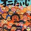 ★24「オニたいじ」~悪とは、正義とは。道徳に使える、スケールも懐も大きな本。