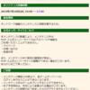 【MHF-Z】7月10日(水)定期メンテナンス時間変更のお知らせ