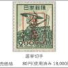 【使用済み切手が高値??】選挙切手買取
