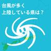 合計39回!最も多く台風が上陸しているのは鹿児島県