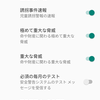 ZenFone Max Pro (M2) Android9 初期設定,TIPS的なこと