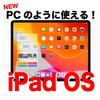 iPadを買うならこの秋!PC並に使える「iPad OS」とは??