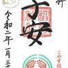 子安稲荷神社(東京・豊島区)の御朱印