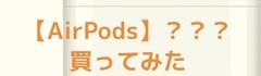 【AirPods】のニセモノってどうなの?気になったので買ってレビューしてみた。