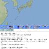 新島・神津島近海で23日午前5時45分にM4.3の地震が発生!この地域では昨夜から5回と地震が頻発しており、南海トラフは大丈夫!?
