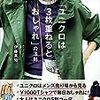 【マスク】ユニクロ、「エアリズムマスク」を6月19日発売【税別3枚990円】