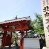 都を守るために北向きに建つ 京都・北向山不動院