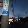 美しき地名 第86弾 「咲が丘(船橋市)」