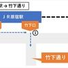 【竹下通り】JR原宿駅からの行き方