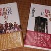 小田光雄『近代出版史探索』『近代出版史探索Ⅱ』(論創社)をいただく