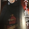 Vジャンプ2020.7月号 『ボルト』46話 正体 レビュー