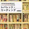 【書評No.9】「ビジネス書多読のすすめ。レバレッジリーディング」
