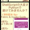 技術書典5にサークル参加して脱Shellscript、Pythonタスクランナー本を頒布しました