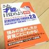 さあ、才能(じぶん)に目覚めよう 新版「ストレングス・ファインダー2.0」をついに買ったぞ⭐︎