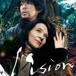 「Vision」(ネタバレ)河瀬直美監督は本当に山(吉野)を見ているのか?