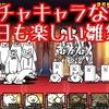 【プレイ動画】明日も楽しい雛祭 雛壇の戦士達