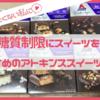 糖質制限中におすすめ!アトキンス Sweet Treats3選!【iHerb】