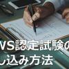 AWS認定試験の申し込み方法と注意点