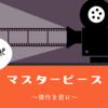 TEAM NACS 第17回公演 マスターピース~傑作を君に~ 観劇レポ やっぱり舞台は生で見たい!