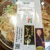 【セブンイレブン】「とみ田」監修の「濃厚豚骨魚介冷やしつけ麺」だ!
