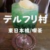 【東日本橋喫茶】これこそ昭和喫茶「デルフリ村」クリームソーダで優雅なひととき