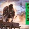 【東京新聞杯2019】【きさらぎ賞2019】古馬マイル戦とクラシックステップ重賞開催