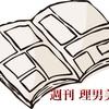 週刊 理男美女家進捗マガジン vol.5