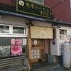 狼スープ / 札幌市中央区南11条西1丁目
