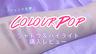 【スウォッチあり】Colour Pop 多色ラメシャドウ&ハイライト購入レビュー