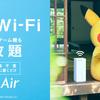 工事不要でネット使い放題のSoftBank Air。初代のAirターミナルを使ってるなら料金変わらず機種変更できる。