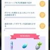 『ポケモンGO』【セレビィ】リサーチ 其の3