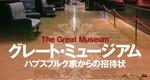 映画『グレート・ミュージアム ハプスブルク家からの招待状』トークイベント潜入