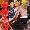高倉健が初めて花田秀次郎を演じた映画「昭和残侠伝 唐獅子牡丹」は雪のシーンがかっこいい