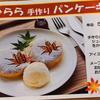 奈良カエデの郷ひららと手作りパンケーキ