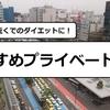 【プライベートジム】川崎駅の近くでおすすめのパーソナルトレーニングジムまとめ。川崎、藤崎、武蔵小杉の近くでパーソナルトレーニングをしてくれるダイエットジムを紹介