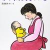 ★41「あやちゃんのうまれたひ」~妊娠、そして出産予定日超過から出産するまでのあらゆる感情がよみがえって泣いた。