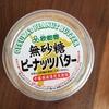 無砂糖ピーナッツバターは千葉県産落花生! 欧都香 炭水化物20gあたり4.8g