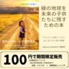 『食と命と未来のための物語』出版記念セール(4月30日〜5月6日まで)