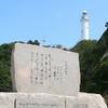 福島県浜通りを散歩2(福島県いわき市)