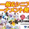 【大会情報・トーナメント表】9/20(月・祝)開催「第13回JKJO全日本空手道選手権大会」