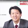 2017年06月詐欺集団インターネットビジネス案件 詐欺集団【稼げる!ゲーム】山戸大輔と称する案件。 (動画URLと画像添付致します。)