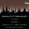 Pelikan Hubs in Tokyo 2017 オープニングスライド意訳版